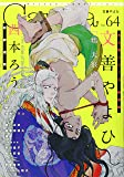 オリジナルボーイズラブアンソロジーCanna Vol.64 (オリジナルボーイズラブアンソロジー Canna)