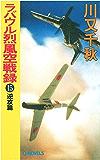 ラバウル烈風空戦録15 逆攻篇 (C★NOVELS)