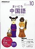 NHKラジオ まいにち中国語 2017年10月号 [雑誌] (NHKテキスト)