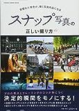 スナップ写真の正しい撮り方 (Gakken Camera Mook)