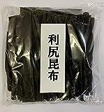 北海道産 利尻昆布 1kg