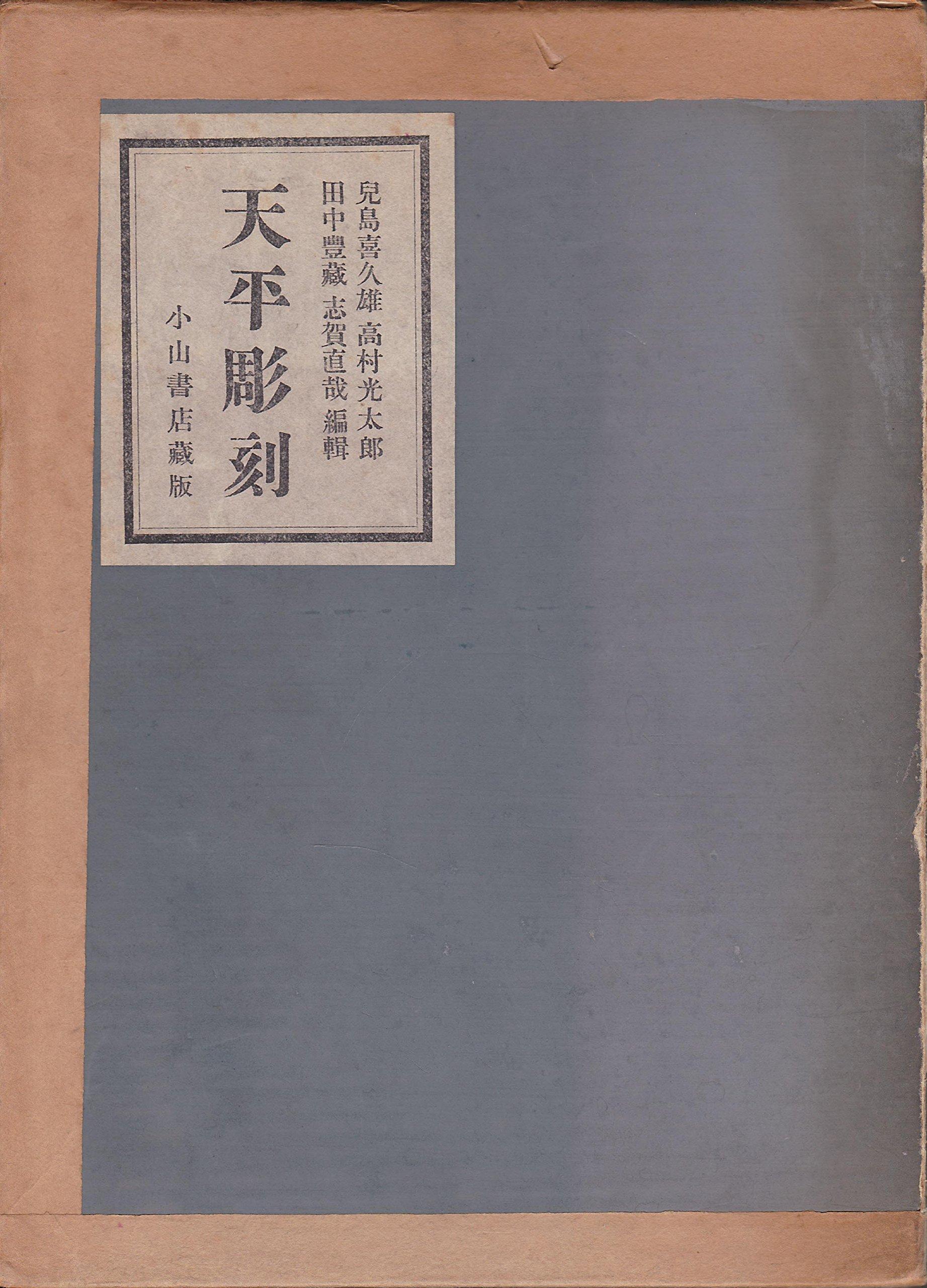 天平彫刻 (1954年)   児島 喜久...