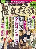 歴史探訪 vol.2 (ホビージャパン令和元年6月号増刊)