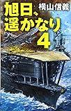 旭日、遥かなり4 (C・NOVELS)