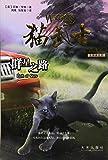 群星之路(猫武士族群黎明五部曲)
