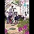 九十九さん家のあやかし事情 五人の兄と、迷子の狐 (富士見L文庫)