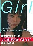 Girl―つぐみ写真集