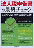 法人税申告書の最終チェック〈平成29年5月申告以降対応版〉