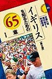 イギリスを知るための65章【第2版】 (エリア・スタディーズ33)