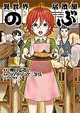 異世界居酒屋「のぶ」(2) (角川コミックス・エース)