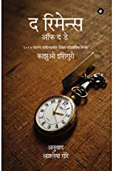 The Remains of the Day (Marathi) (Marathi Edition) Kindle Edition