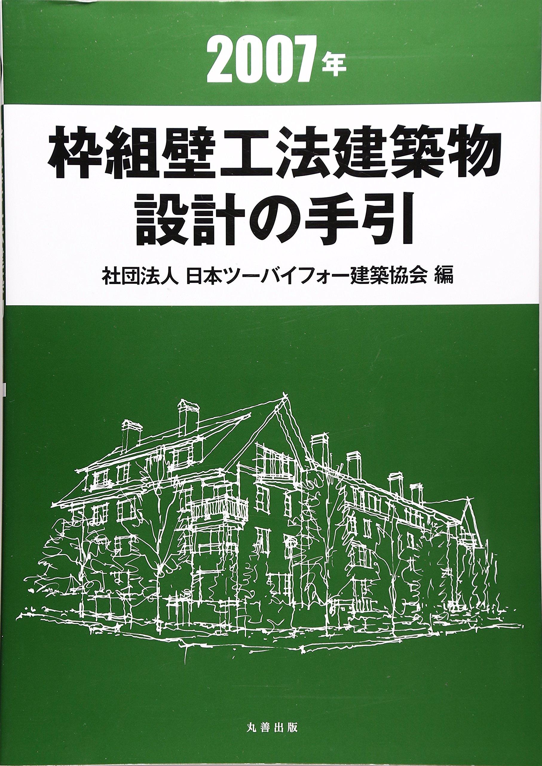Download Wakugumi kabekōhō kenchikubutsu sekkei no tebiki : 2007 pdf