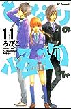 となりの怪物くん(11) (デザートコミックス)