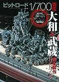 ピットロード1/700戦艦大和&武蔵完全製作ガイドブック