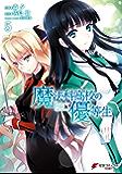 魔法科高校の優等生(5) (電撃コミックスNEXT)
