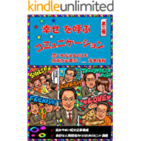 Communication skills for a happy life 3 (Japanese Edition)