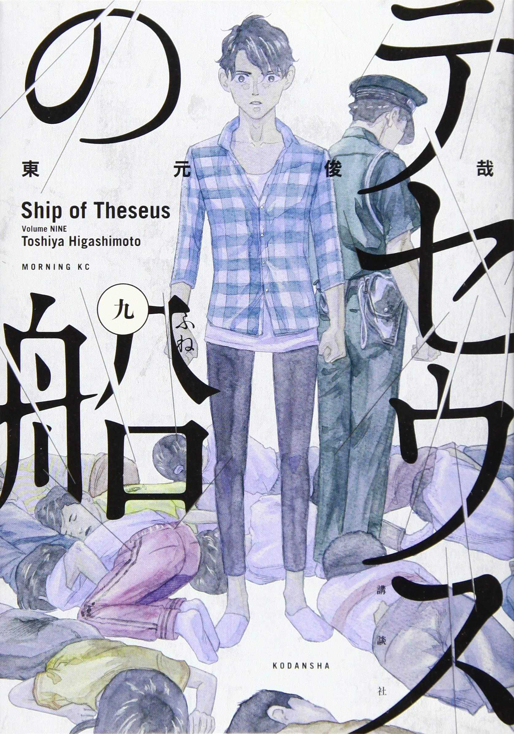 テセウスの船 最終話 ネタバレ