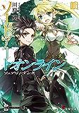 ソードアート・オンライン3 フェアリィ・ダンス (電撃文庫)