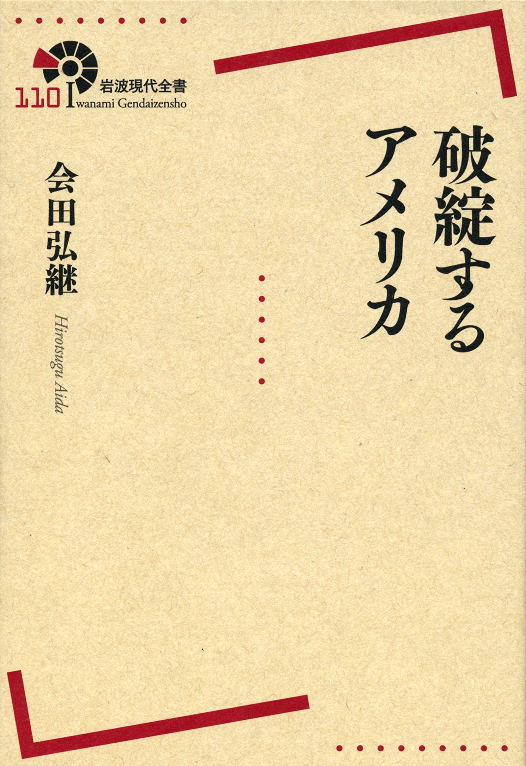 破綻するアメリカ (岩波現代全書) | 会田 弘継 |本 | 通販 | Amazon