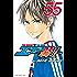 エリアの騎士(55) (週刊少年マガジンコミックス)