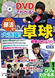 DVDでわかる!  部活で大活躍!  卓球 最強のコツ50 改訂版 (コツがわかる本!)