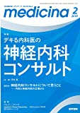 medicina(メディチーナ) 2018年 2月号 特集 デキる内科医の神経内科コンサルト