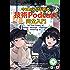 今日からはじめる「技術Podcast」完全入門 (技術書典シリーズ(NextPublishing))