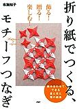 飾る! 贈る! 楽しむ! 折り紙でつくる、モチーフつなぎ (Japanese Edition)