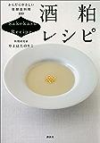 酒粕レシピ からだにやさしい発酵食料理100 (講談社のお料理BOOK)