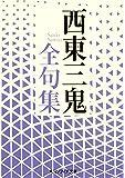 西東三鬼全句集 (角川ソフィア文庫)