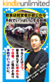 Marketing that fills with booking which the restaurant owner wants: Marketing for the reservation syukyakunokagaku (hlo) (Japanese Edition)