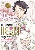 HQボーイフレンド 赤葦Wedding story (F-Book Selection)