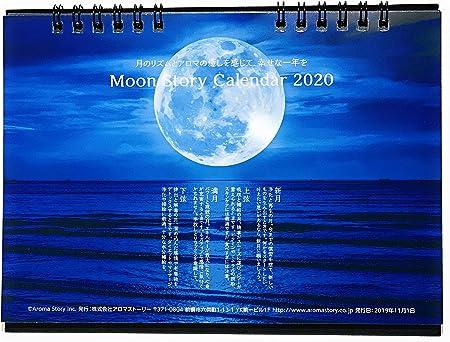 年 新 月 満月 2020