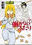 働かないふたり 7巻 (バンチコミックス)