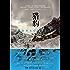 猎豹(挪威悬疑小说天王尤·奈斯博重量级作品,刷新《雪人》畅销纪录,作品全球销量突破2500万册) (博集外国文学书榜系列)