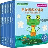 儿童情绪管理与性格培养绘本(第12辑):幸福力情商培养(套装共8册)