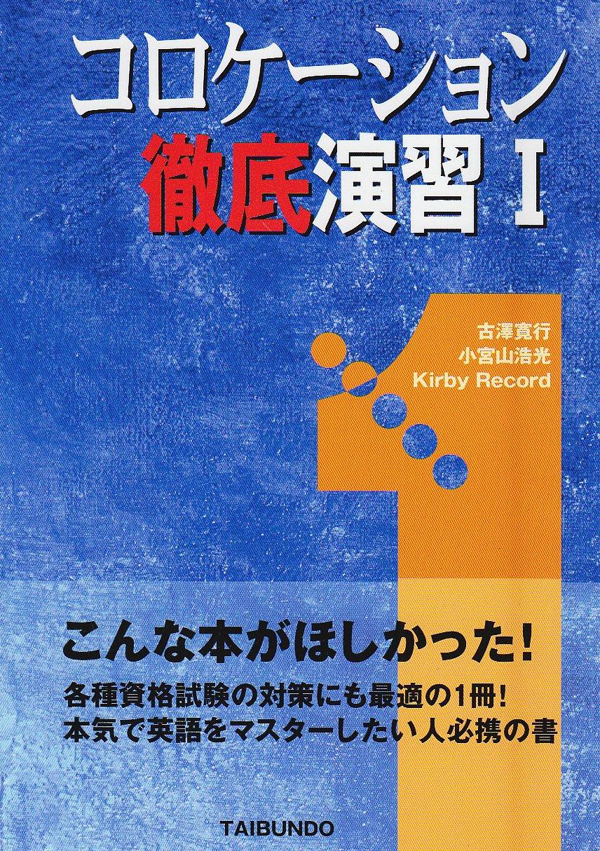 Download Korokēshon tettei enshū. 1 PDF ePub fb2 ebook