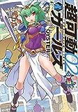 超可動ガールズ(2) (アクションコミックス)
