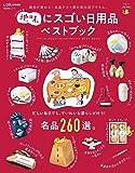 地味にスゴい日用品ベストブック (晋遊舎ムック)