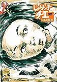 じゃりン子チエ(2) (双葉文庫)