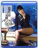 由愛可奈×美脚パンストQUEEN in HD [Blu-ray]