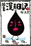 幽玄漫玉日記 3 (ビームコミックス)