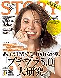STORY(ストーリィ) 2019年 8月号 [雑誌]
