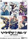 ソウダツ+カレシーギンタマー: 銀魂コミックアンソロジー総天然色図鑑外伝 (POE BACKS)