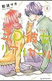 3D彼女 リアルガール 新装版(8) (デザートコミックス)