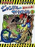 ジャングルのサバイバル 2 (大長編サバイバルシリーズ)