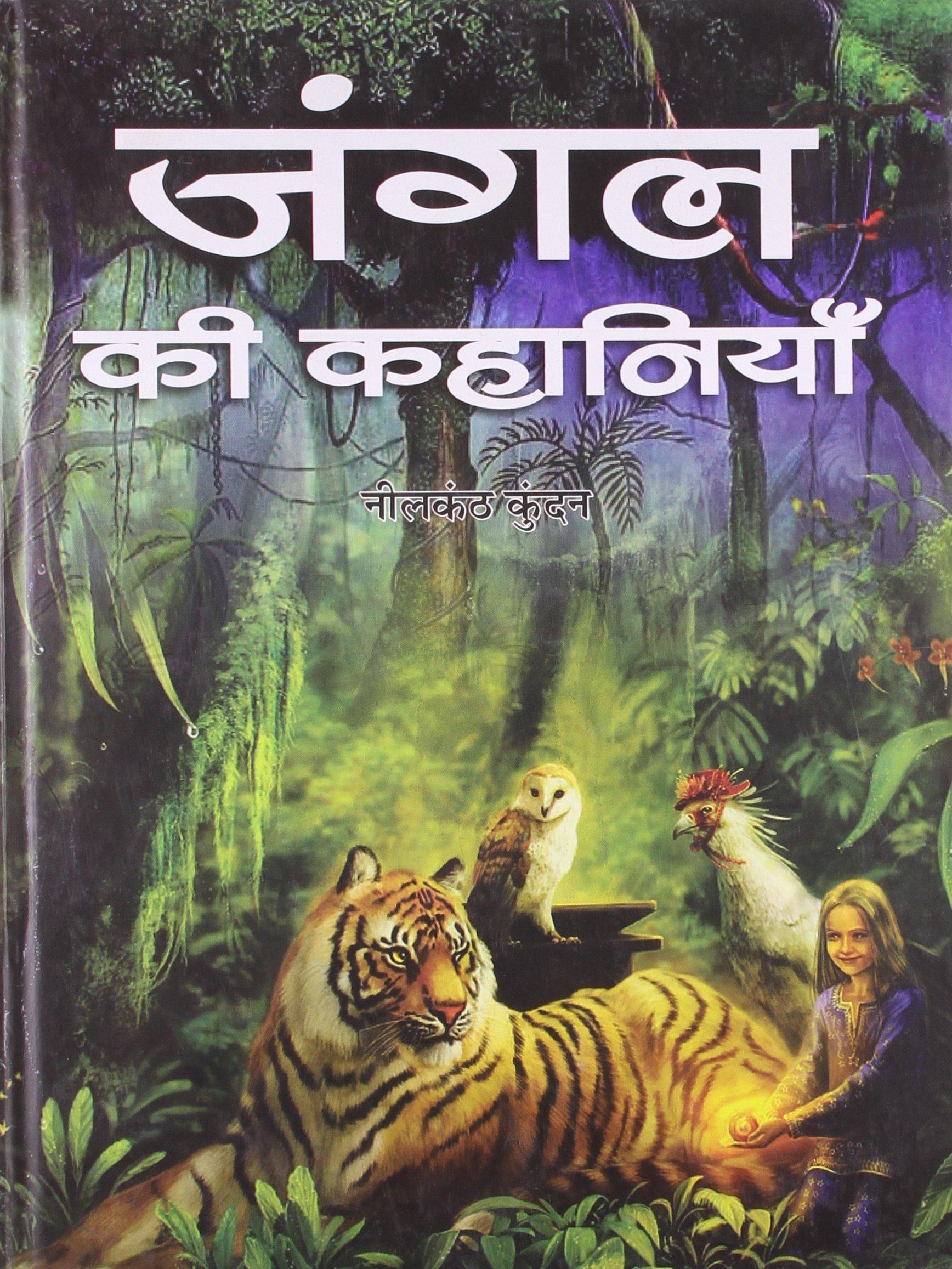 Read Online JUNGLE KI KAHANIYAN (Hindi Edition) PDF