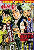 漫画時代劇 vol.8 (GW MOOK 417)