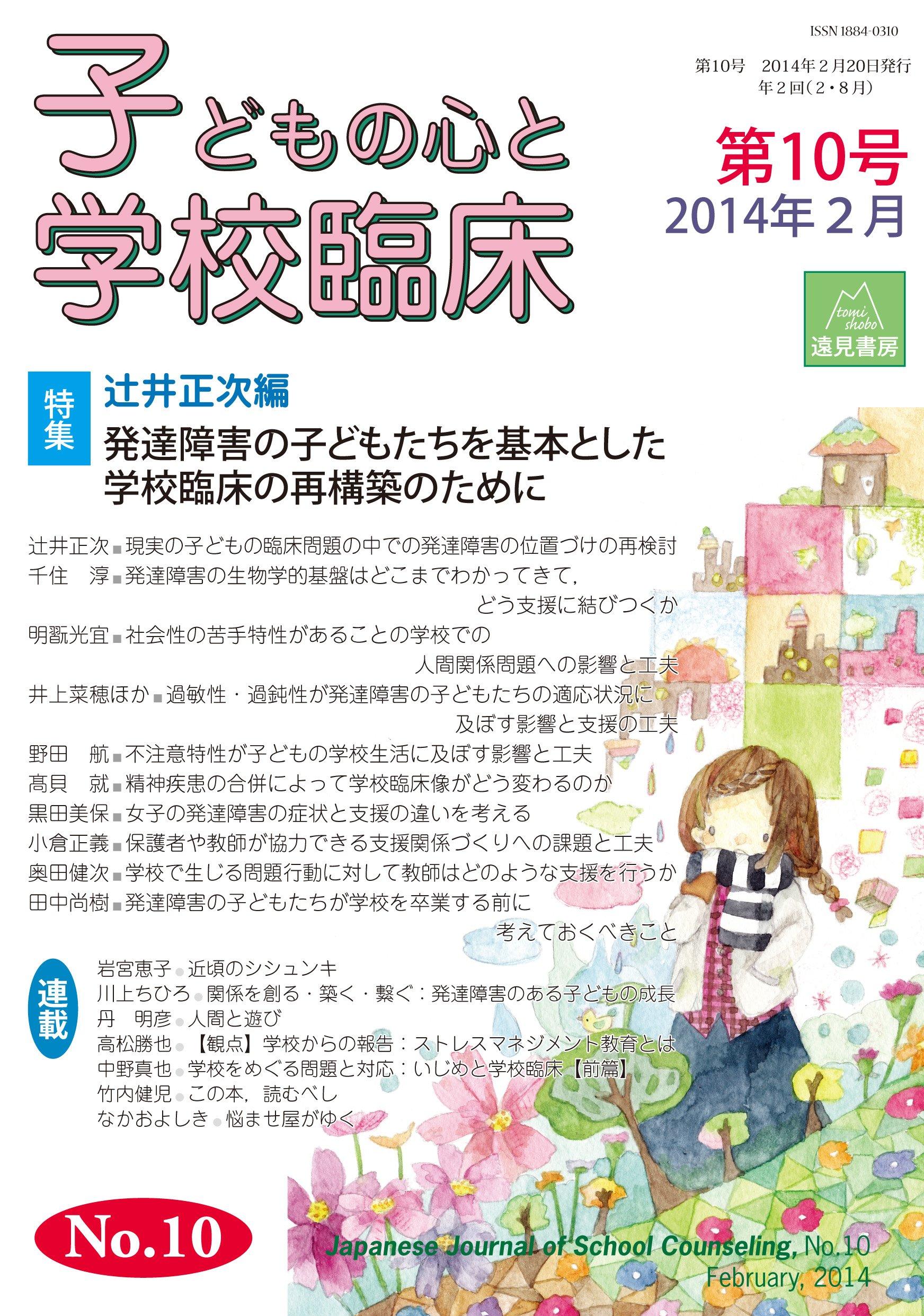 Download Tokushū hattatsu shōgai no kodomotachi o kihon to shita gakkō rinshō no saikōchiku no tame ni ebook