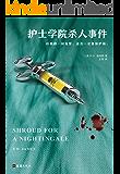 护士学院杀人事件(读客熊猫君出品,当之无愧的当代推理大师!)